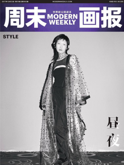 Modern Weekly China April 2018