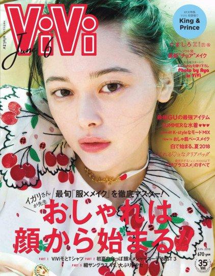 Vivi Japan Magazine June 2018